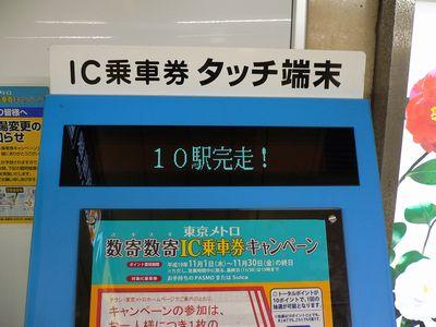 tokyo_metro1