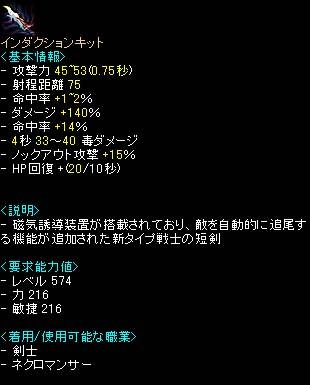 いんだくしょん2.jpg