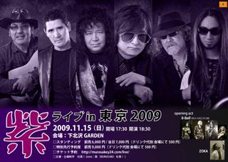 紫 ジョージ紫 | ハードロック魂 - 楽天ブログ