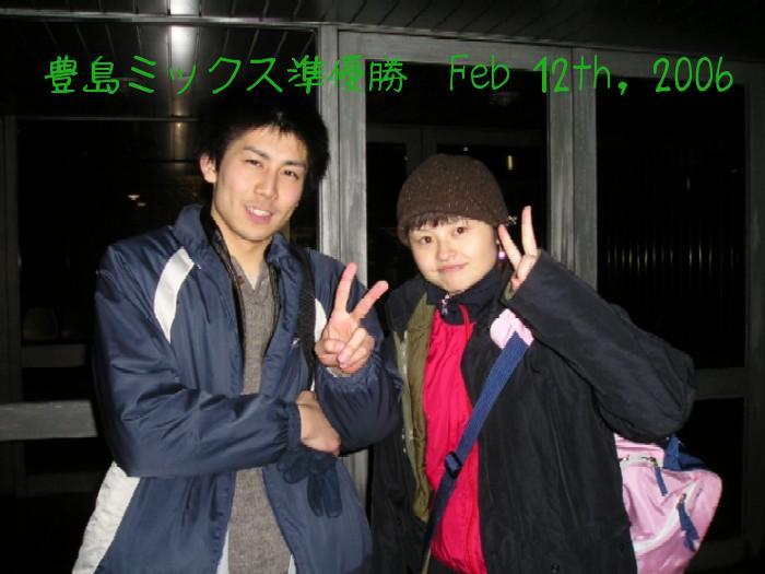 20060212豊島ミックス準優勝.jpg