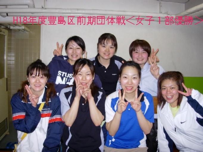 2006豊島団体