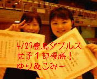 4/3ゆり&こみー