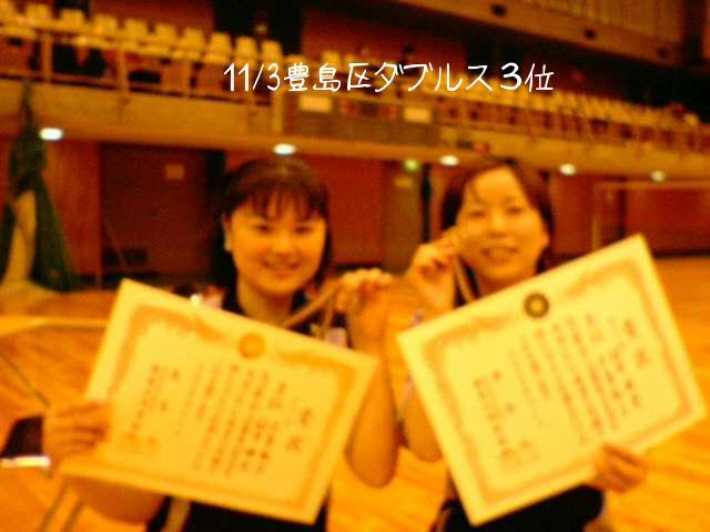 2005豊島区秋季ダブルス