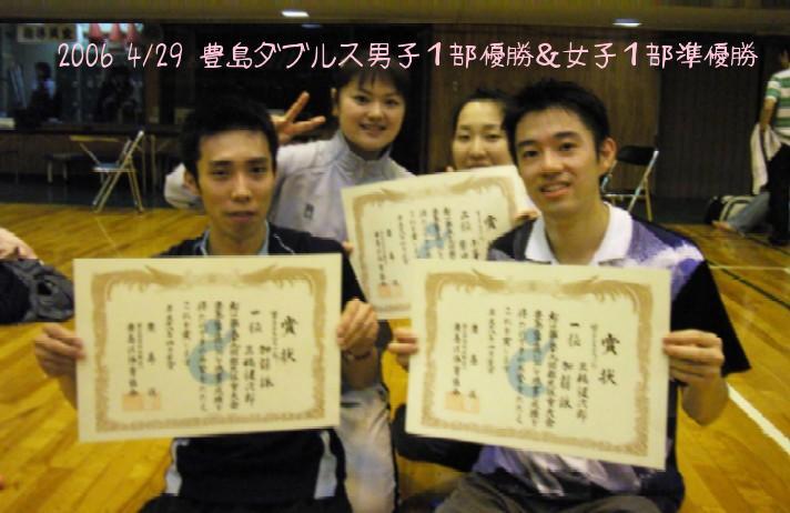 2006 4/29 豊島ダブルス男子1部優勝&女子1部準優勝