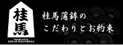 bn_kodawari.jpg