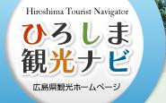 広島観光課logo.jpg