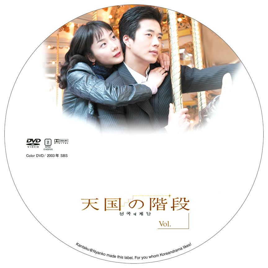 天国の階段DVDラベル