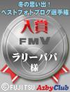 FMVブログ勲章