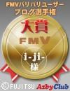 FMVバリバリユーザーブログ選手権 大賞受賞