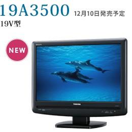 REGZA 19A3500