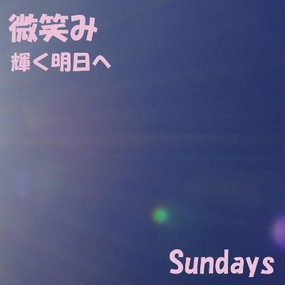 SundaysCD