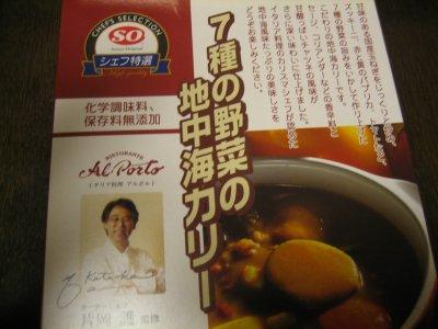curry_pack.jpg