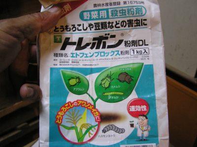 殺虫剤.jpg
