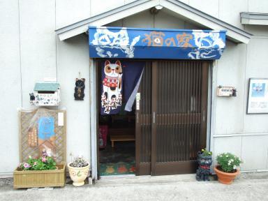 猫の家(湘南ねこ美術館)の入口