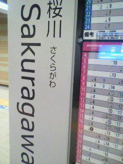 阪神なんば線