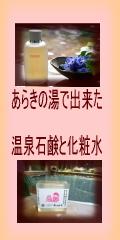 温泉石鹸と化粧水