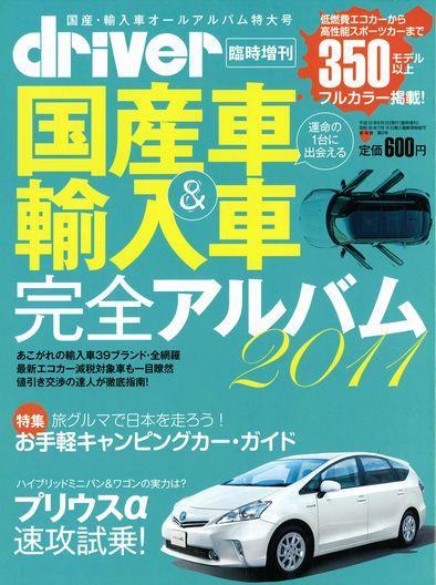 ドライバー 国産車&輸入車 完全アルバム2011