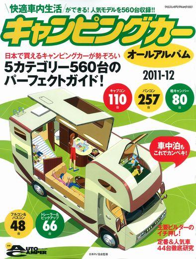 キャンピングカーオールアルバム2011-12