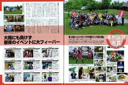 キャンプカーマガジン キャンピングカープラザ大阪キャンプ大会