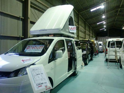 キャンピングカープラザ大阪20110903