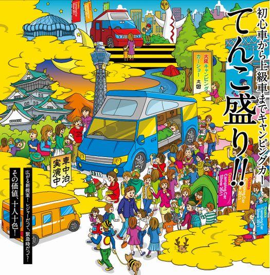 大阪キャンピングカーショー2011