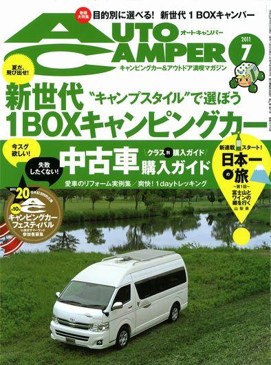オートキャンパー2011.7