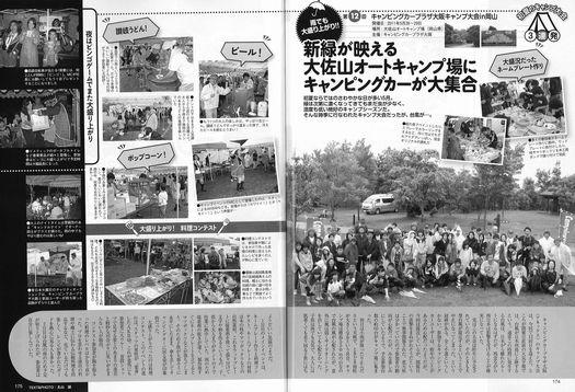 キャンピングカープラザ大阪キャンプ大会