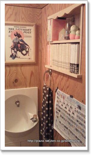 トイレ-4.jpg