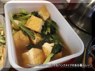 H23.6.20-小松菜と厚揚げの煮びたし.jpg