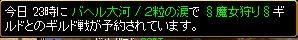 魔女狩り戦予定.jpg