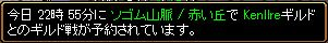 kenra-戦.jpg