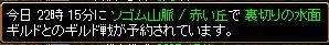 裏切りの水面戦予定.jpg
