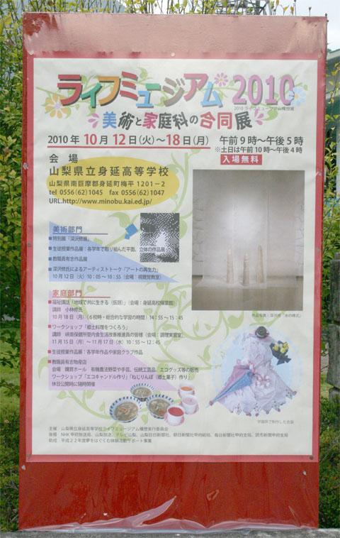 ライフミュージアム展 01.jpg
