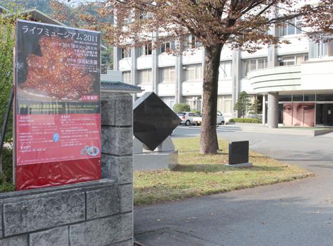 身延高校ライフミュージアム2011-01