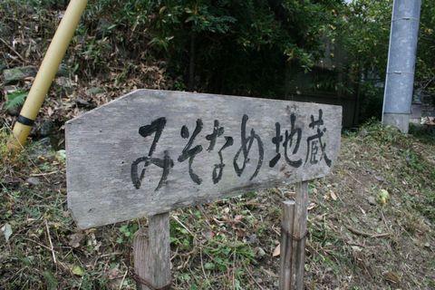 みそなめさん4.jpg