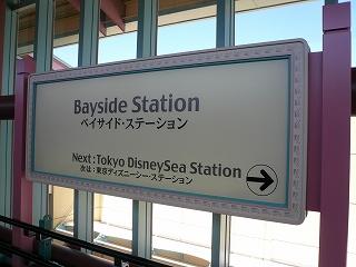 ベイサイドステーション