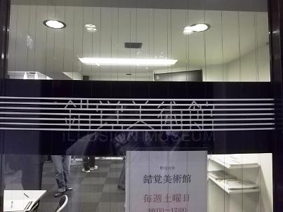 a錯覚美術館09.jpg