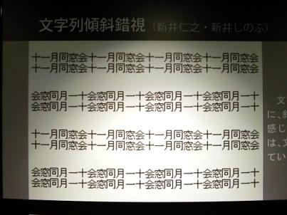 a錯覚美術館07.jpg