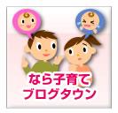 奈良子育てブログ