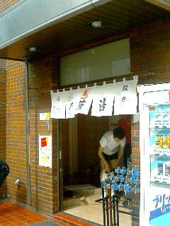 20060603稲荷湯