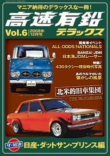 高速有鉛デラックス Vol.6