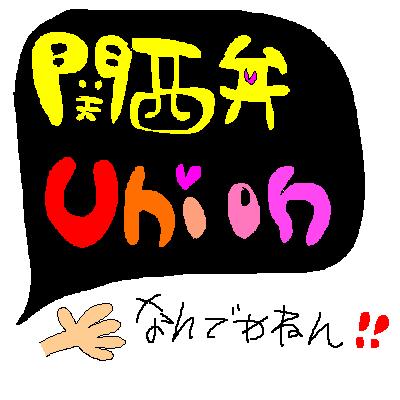 関西弁UNION