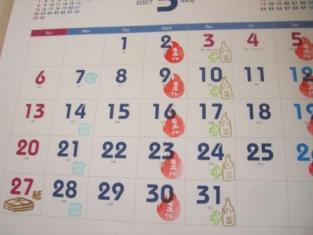 カレンダーにペタペタ。。