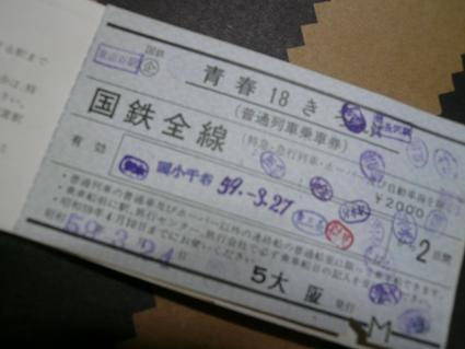コピー ~ P1020778.JPG