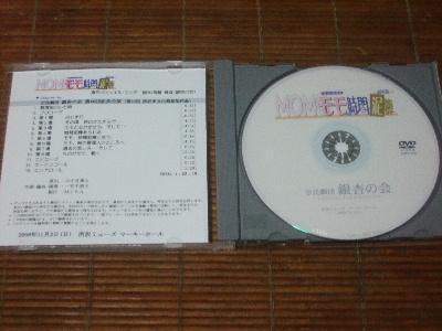 2008_1128チケット0003.JPG