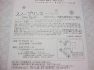 2009_1124浅間山0016.JPG