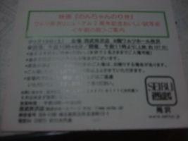 2009_0918のんちゃん0016.JPG