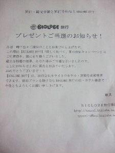 2010_0916バイオハザード4ジャパンプレミ09020172.JPG