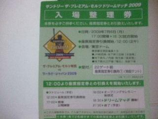 2009_0625記念0015.JPG