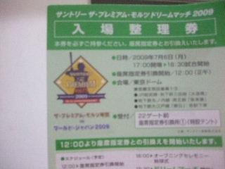 2009_0625記念0016.JPG